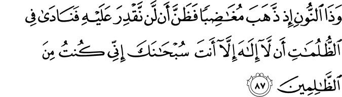 Surat Al Anbiya Ayat 87