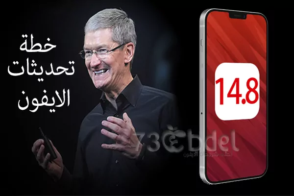https://www.arbandr.com/2021/09/iOS14.8-Download-Available-Now.html