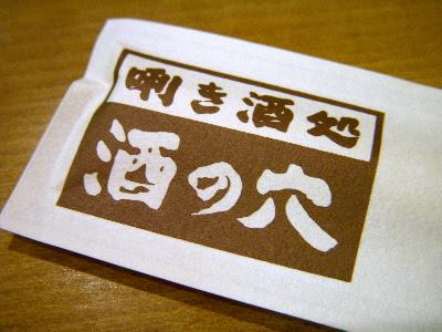 Tokyo Sake: Sake no Ana, Ginza - 酒の穴、銀座