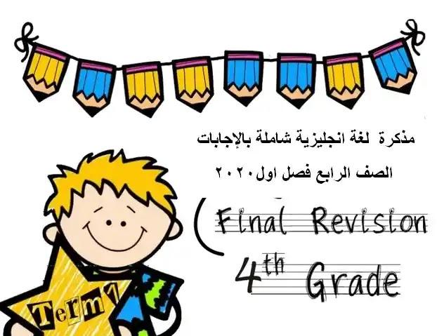 مذكرة مراجعة لغة انجليزية شاملة بالإجابات الصف الرابع فصل اول2020