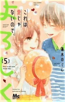 Kore wa Ai ja Nai no de, Yoroshiku Manga