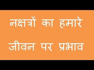 ज्योतिष में क्या होते है नक्षत्र - nakshatra in hindi