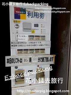 輕鬆遊鳥取砂丘:吊車站售票機