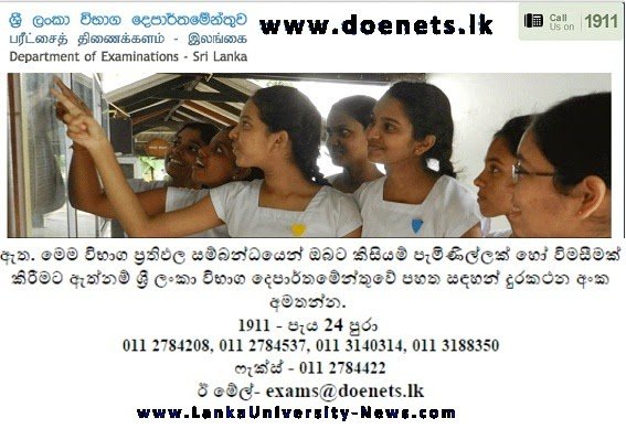 Donets education sri lanka