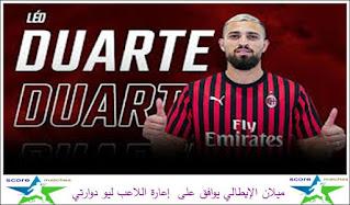 ميلان الإيطالي يوافق على  إعارة اللاعب ليو دوارتي