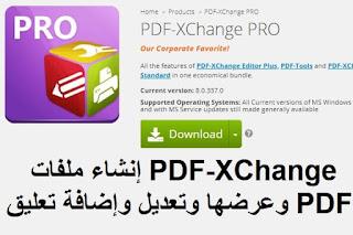 PDF-XChange Pro 8-337 إنشاء ملفات PDF وعرضها وتعديلها وإضافة تعليق