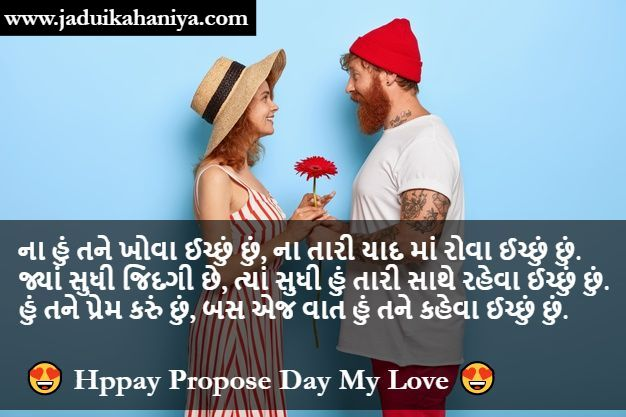 Propose Day SMS in Gujarati