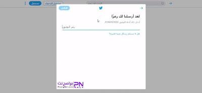 عمل حساب تويتر في السودان