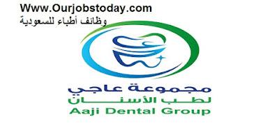 وظائف أطباء أسنان وممرضات لمجموعة عاجي لطب الأسنان بالمملكة العربيه السعودية