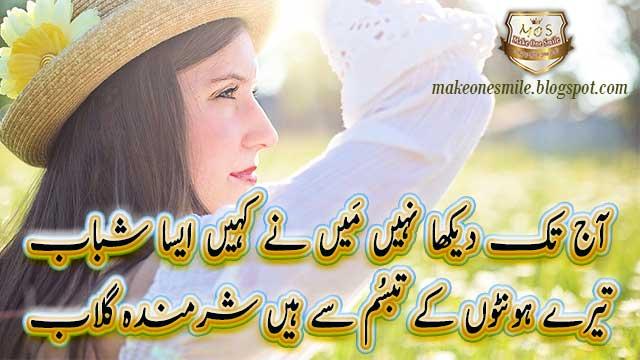 New Modern Romantic Poetry In Urdu For Lovers  Romantic -3559