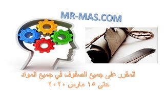 المقرر على جميع الصفوف التعليمية في جميع المواد الدراسية حتى 15 مارس 2020
