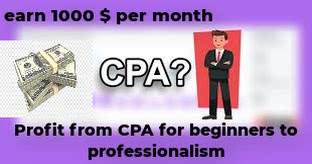 how to profit  from cpa