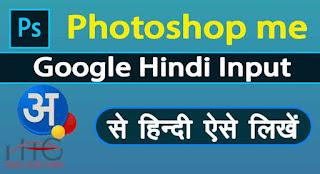 Photoshop me google hindi Input se hindi kaise likhe