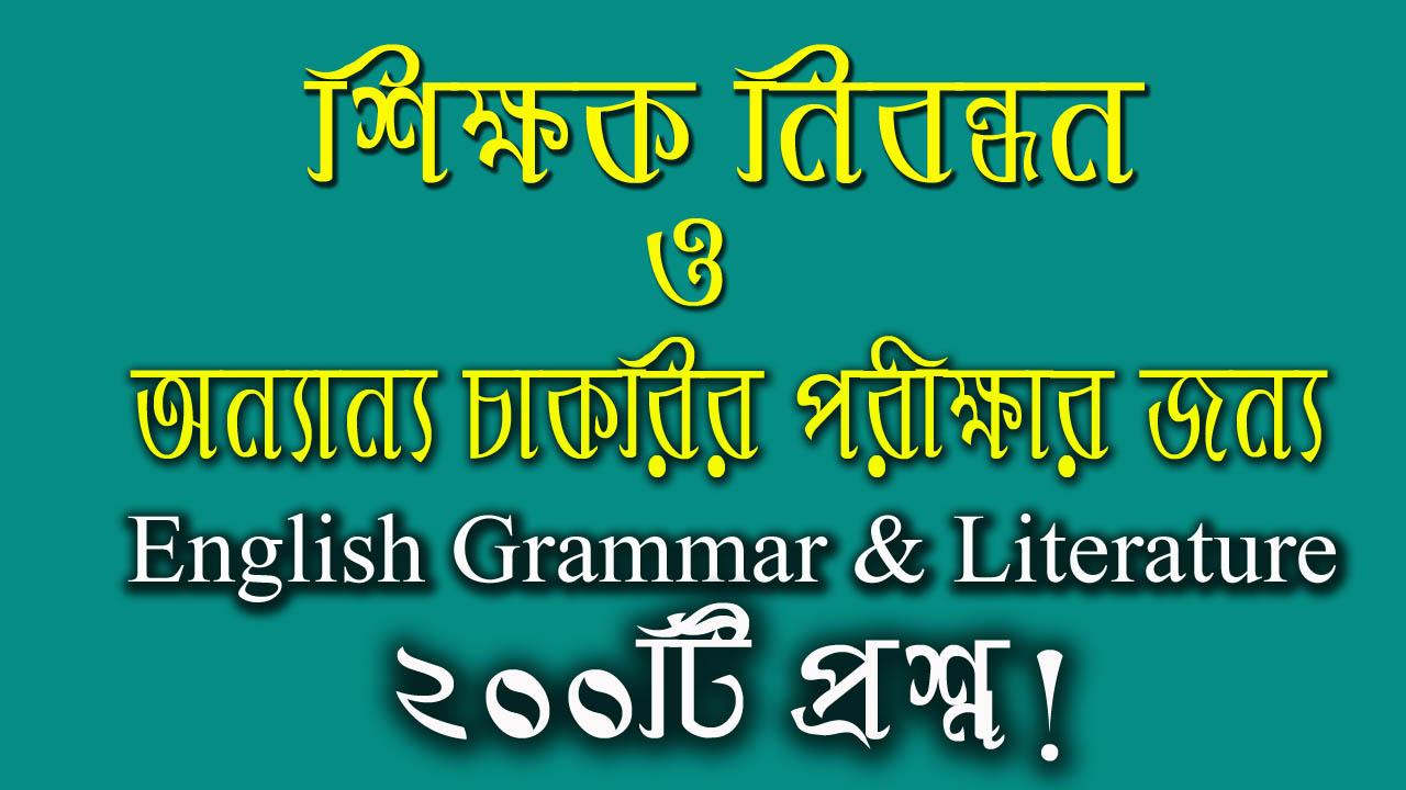 English Grammar & Literature