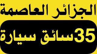 إعلان عن توظيف سائقين سيارة وزن خفيف Chauffeur De Véhicule Léger في الجزائر العاصمة