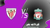 نتيجة مباراة ليفربول وأتلتيك بلباو كورة لايف اليوم 08-08-2021 في مباراة ودية