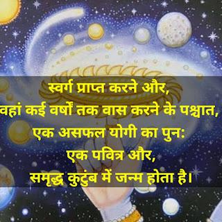 Shree Krishna Quotes In Hindi.