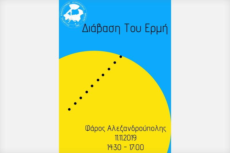 Αλεξανδρούπολη: Παρατήρηση του φαινομένου της Διάβασης του πλανήτη Ερμή