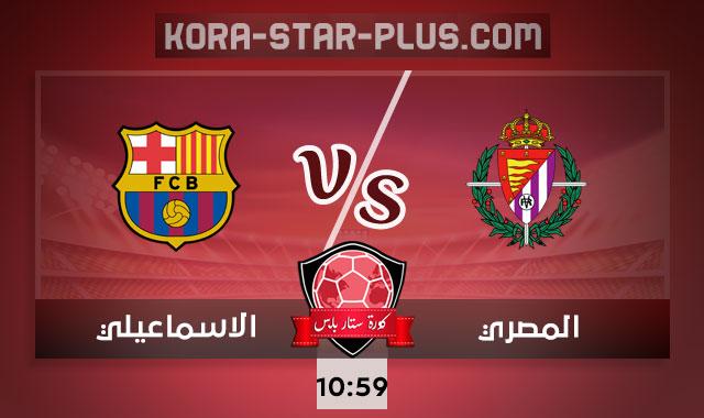 مشاهدة مباراة برشلونة وبلد الوليد كورة ستار بث مباشر اونلاين لايف اليوم 22-12-2020 الدوري الاسباني