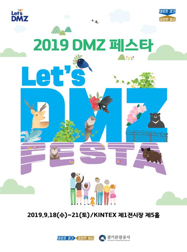 경기도, '2019 DMZ 페스타' 9월18일 사흘간 고양 킨텍스 개최