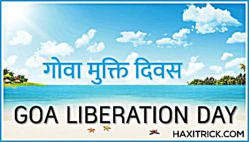 Goa Liberation Day 2021 in Hindi