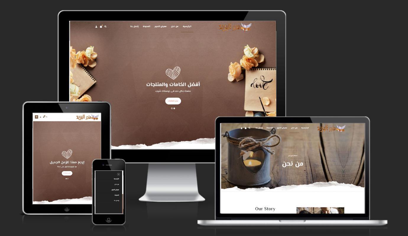 تصميم مواقع ويب للشركات
