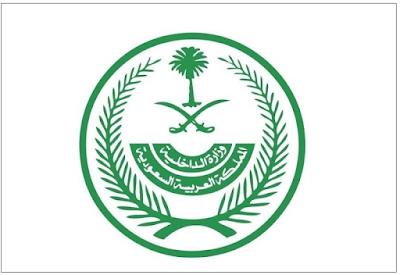 وزارة الداخلية , منع التجول