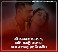 Oi Dakche Aakash lyrics,Oi Dakche Aakash lyrics in bangla,Oi Dakche Aakash mp3 download