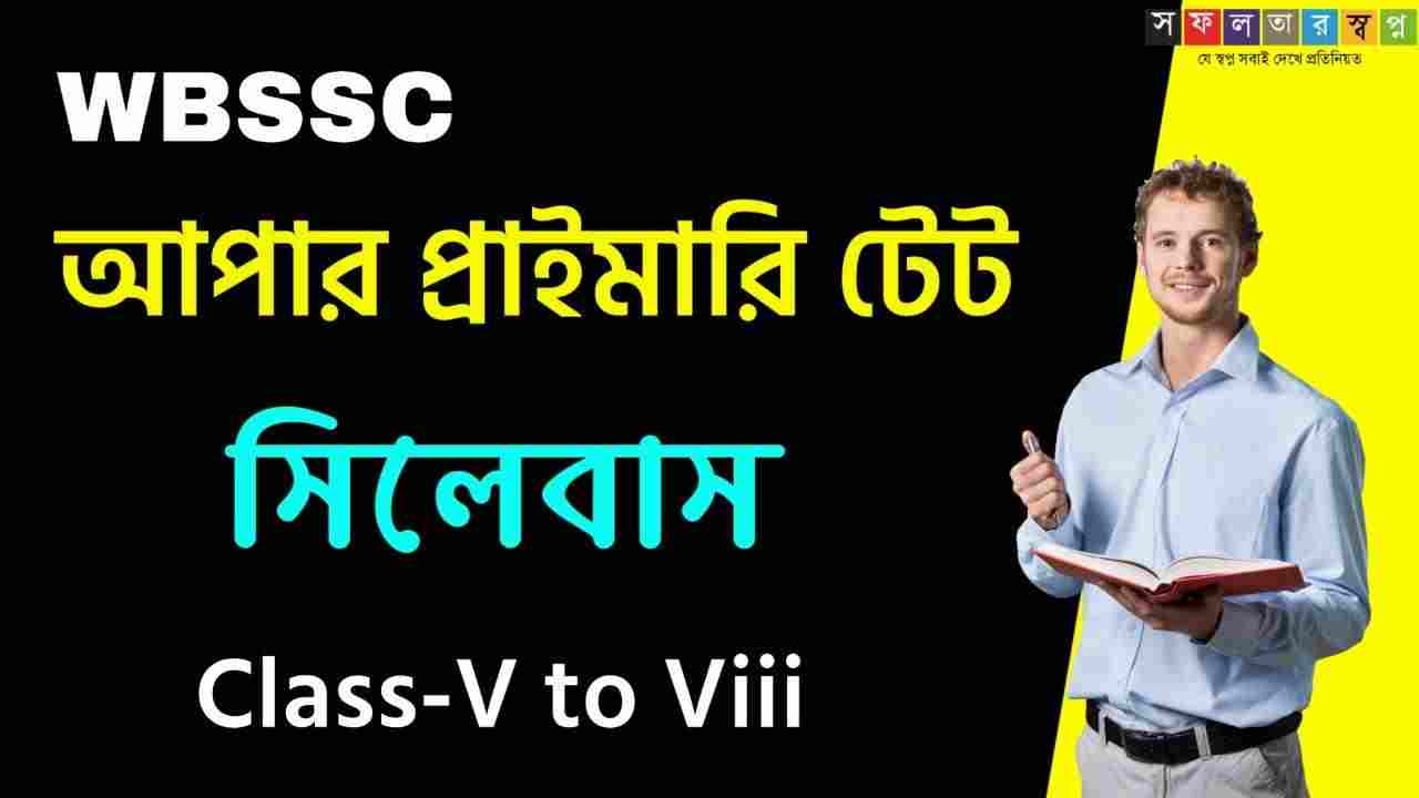 WBSSC Upper Primary TET Syllabus PDF