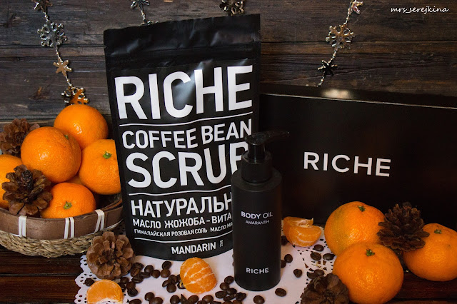 RICHE Coffee Bean Scrub & Body Oil Amaranth