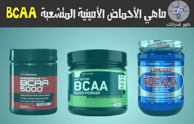 ماهي الأحماض الأمينية المتشعبة BCAA