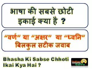 bhasha-ki-sabse-chhoti-ikai-kya-hai
