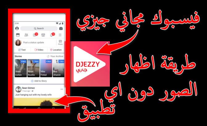 تشغيل الفيس بوك مجانا Djezzy في جيزي بالصور