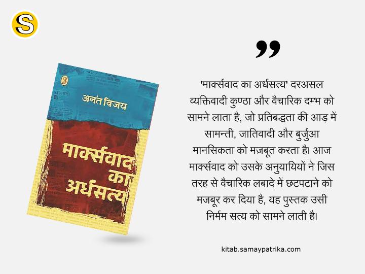 marxwad-ka-ardhsatya-book