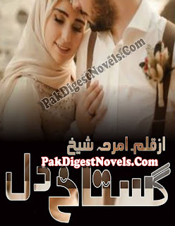 Ghustak Dil (Novel) By Amrah Sheikh