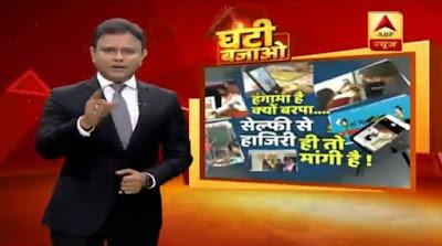 अनुराग मुस्कान ABP NEWS को शिक्षकों ने दिया करारा जवाब, 9000 हज़ार करोड़ के ग़बन का शिक्षकों पर लगाया था आरोप