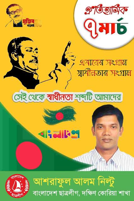 ঐতিহাসিক ৭ মার্চ 7 March Poster Design PLP, PixeLab Project File, free download, 7 march bangla design, bangla design free, psd free, pixellab file,