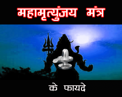all about online booking of mahamrityunjay pooja by astrologer.