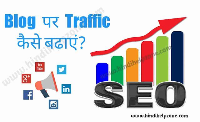 Blog पर Traffic कैसे बढ़ाएं  (15+ तरीके)