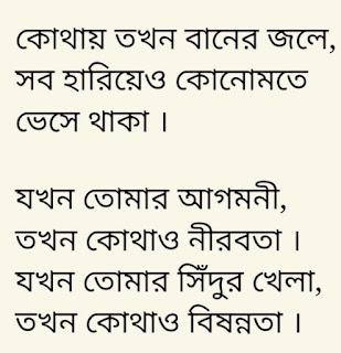 Tomar Jonnyo Lyrics Rupankar Bagchi