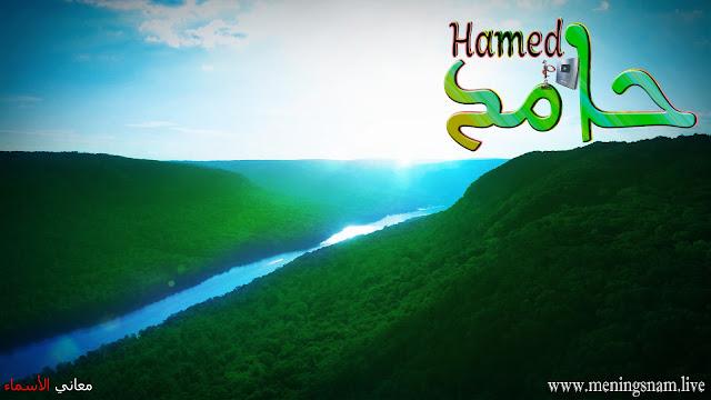 معنى اسم حامد, وصفات حامل, هذا الاسم Hamed,