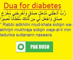 Dua and wazifa for diabetes