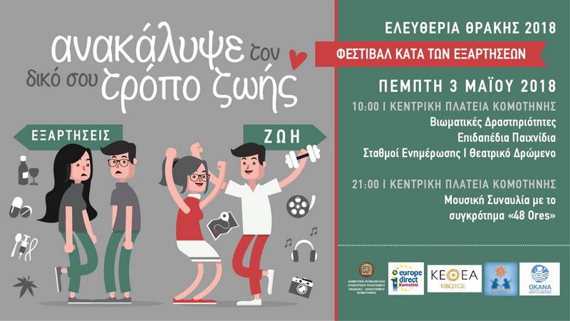 Φεστιβάλ κατά των Εξαρτήσεων την Πέμπτη στην Κομοτηνή