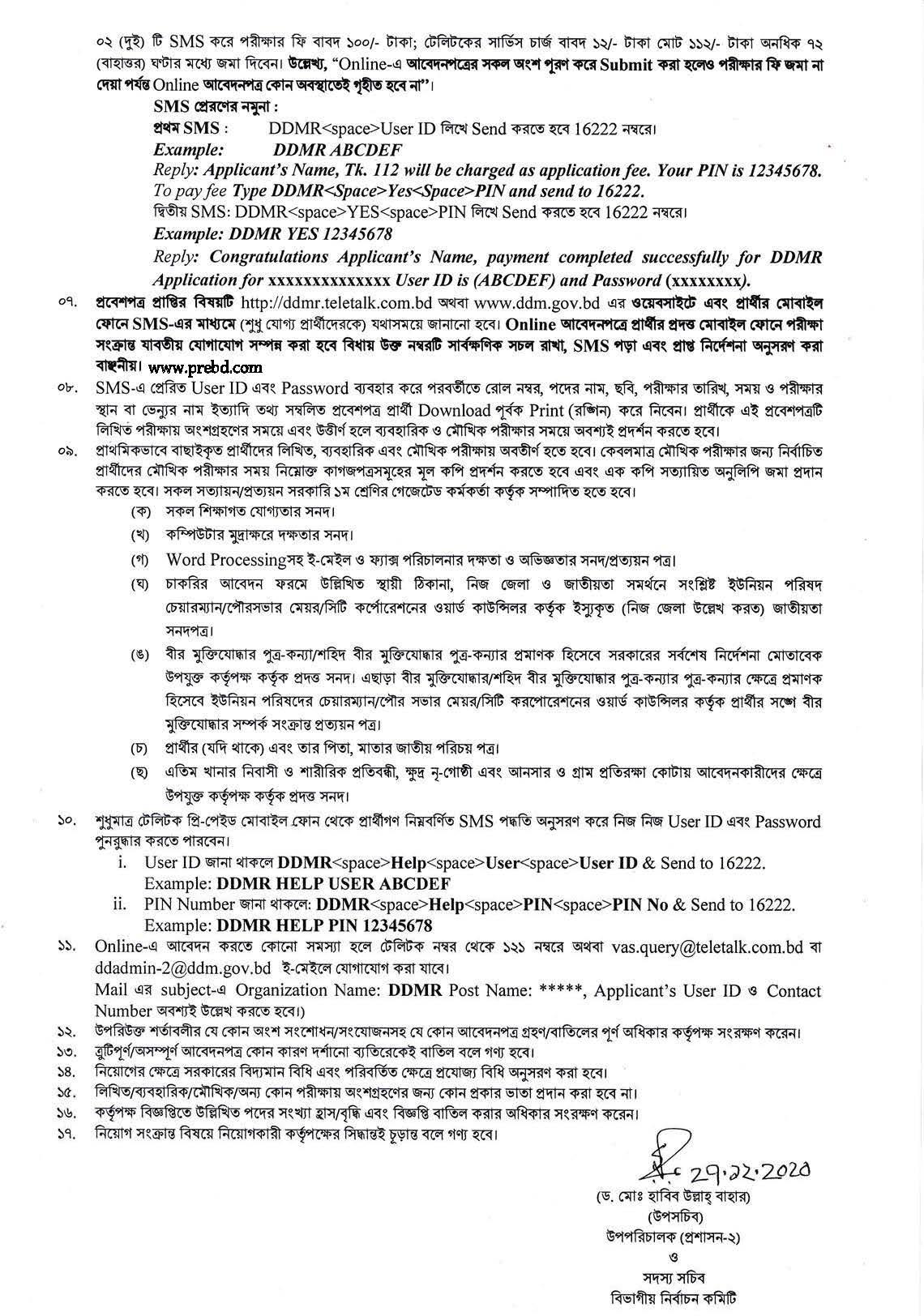 দুর্যোগ ব্যবস্থাপনা অধিদপ্তর (DDM) এ নিয়োগ বিজ্ঞপ্তি ২০২১