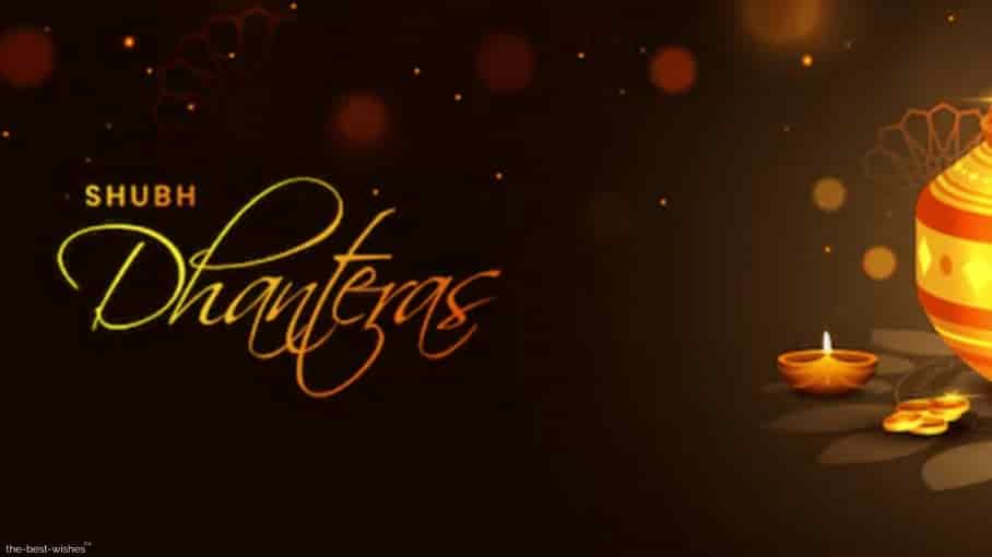 dhanteras wishes quotes