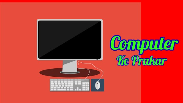 कंप्यूटर कितने प्रकार के होते हैं - Types of Computer in Hindi