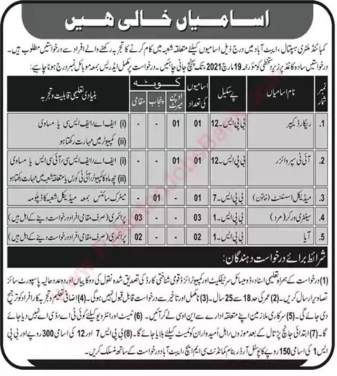 Combined Military Hospital Abbottabad Jobs 2021 - CMH Abbottabad Jobs 2021