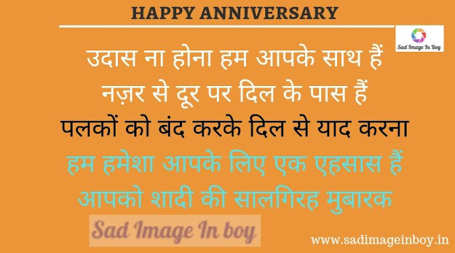 happy wedding anniversary image | marriage anniversary wallpaper download