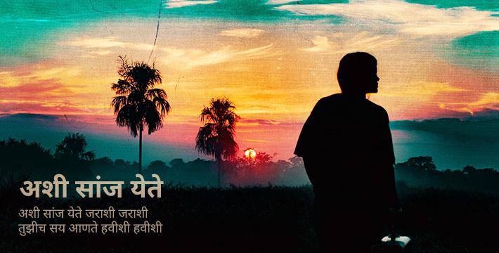 अशी सांज येते - मराठी कविता | Ashi Saanj Yete - Marathi Kavita