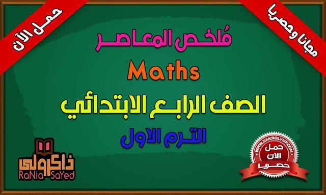 تحميل كتاب المعاصر math للصف الرابع الابتدائى الترم الاول (حصريا)